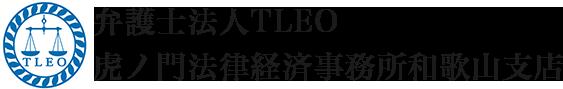 弁護士法人TLEO虎ノ門法律経済事務所和歌山支店