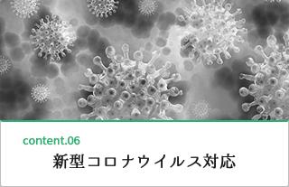 新型コロナウイルス対応